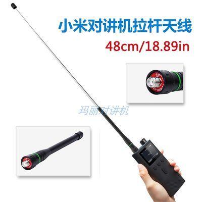 小米1代2代对讲机手台UV双段伸缩拉杆高增益SMA母头天线宝锋米家