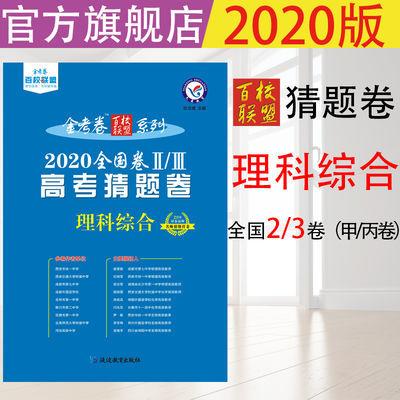 2020金考卷百校联盟猜题卷理科综合新课标全国卷23卷高考理科复习