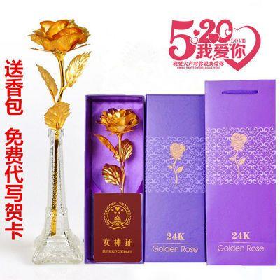送礼盒金箔玫瑰花束妇女节老婆妈妈母亲情侣男生女友闺蜜生日礼物