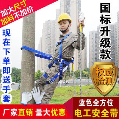 国标安全带 电工电力全方位五点式全身高空作业 双保险安全带腰带