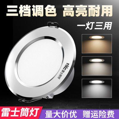雷士LED筒灯开孔6.5-7.5-12-15公分射灯5寸6寸8寸洞灯孔灯过道灯