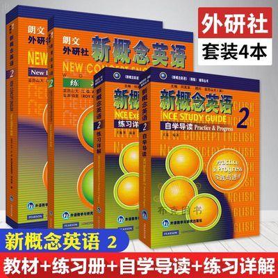 正版新概念英语2第二册 教材+练习册+自学导读+练习详解全套高中