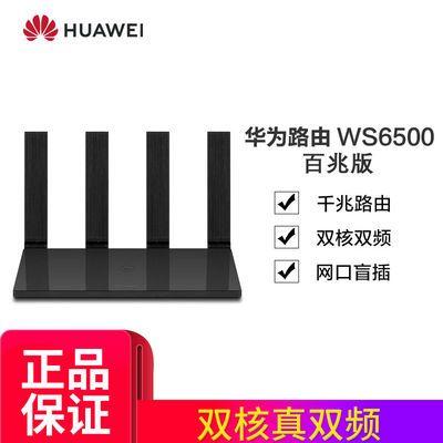 【可选顺丰配送】华为(HUAWEI)WS5100/6500智慧家庭WiFi 1200M双