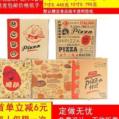 披萨盒9寸pizza打包盒子8寸7寸6寸10寸12寸九寸七寸批发包邮定制