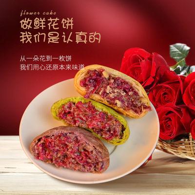 厂家亏本推广买2送2现烤云南特产鲜花饼网红零食小吃玫瑰花饼批发