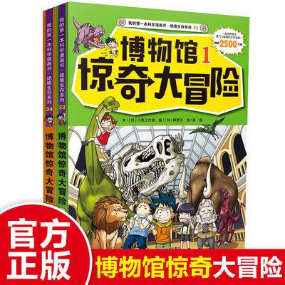 绝境生存系列博物馆惊奇大冒险全2册小学生课外阅读书