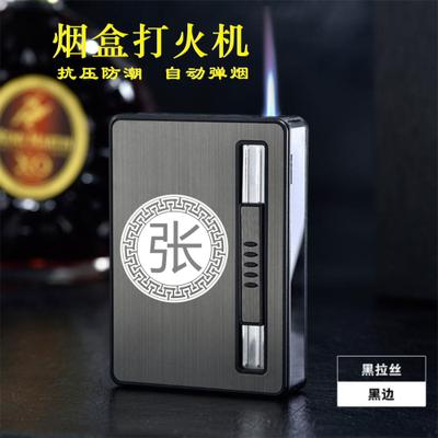 抖音同款10支20支装自动弹烟烟盒打火机一体超薄防风个性刻百家姓