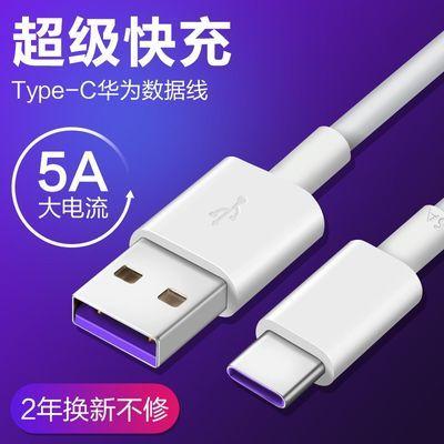 华为数据线超级快充麦芒5A荣耀8v10p20mate30nova4安卓手机充电线