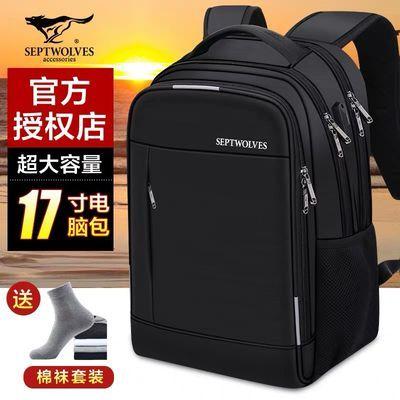 【七匹狼】背包男双肩包男士旅行休闲时尚潮流电脑青年书包大容量