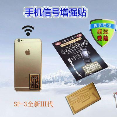 手机网络信号放大增强器手机信号增强随身放大器4G网络手机信号贴