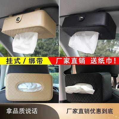 厂家直销汽车用品纸巾盒车载遮阳板挂式挂件车内天窗抽纸巾盒创意