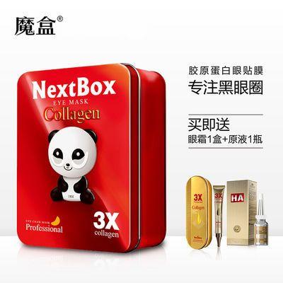 魔盒3X胶原蛋白眼贴膜26对赠眼霜去黑眼圈熊猫眼补水眼袋细纹正品