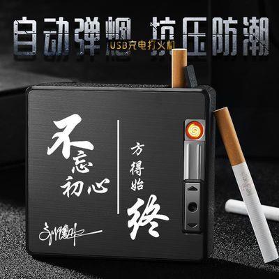 焦点FOCUS超薄自动弹烟烟盒带充电打火机一体香菸便携盒20支装