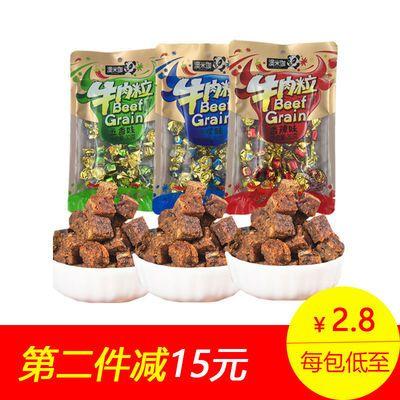 内蒙古牛肉干牛肉粒独立包装五香香辣沙嗲味食品零食肉类美食小吃