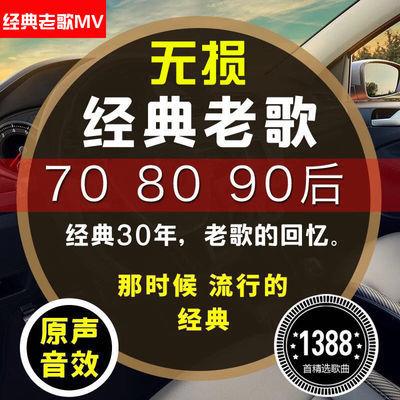 【2020经典老歌】正版网红无损汽车车载u盘带歌曲流行MP3音乐优盘