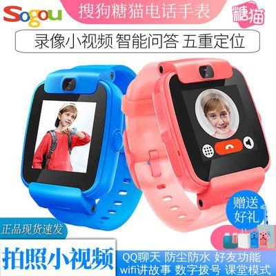 搜狗糖猫儿童电话手表Color男女孩小学生手机GPS定位智能问答好友