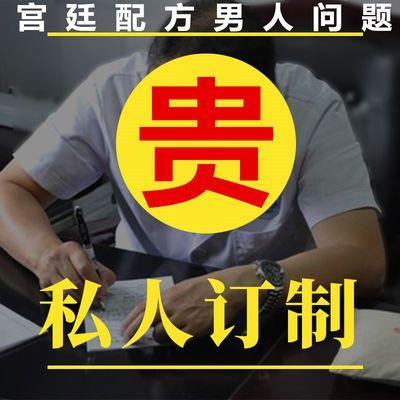 中草老顾客专拍男性虚问题肾虚补阳气尿频时间短加强型150克茶包