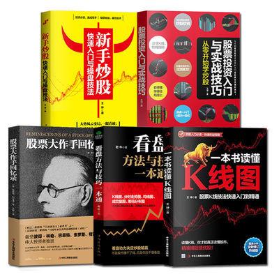 正版5册 股票投资 新手炒股 股票大作手回忆录 股票书籍 股市操练