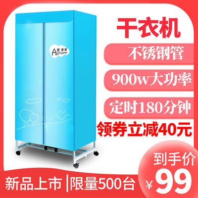 爱浦家烘干机家用干衣机大容量快速烘干不锈钢管小型双层烘衣机
