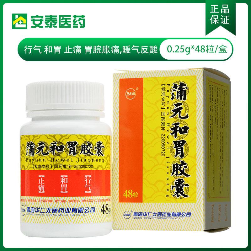 卫太医 蒲元和胃胶囊 0.25g*48粒/盒 行气和胃止痛 用于胃脘胀痛,暖气反酸