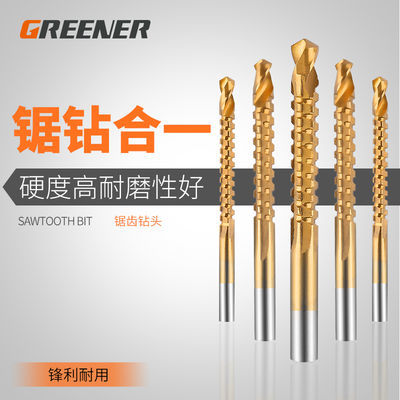 麻花钻头套装多功能合金属专用转头木工电钻头高速钢打孔拉槽锯齿