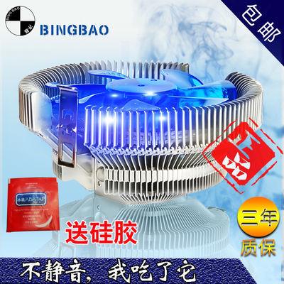 冰暴1155amd intel英特尔台式机电脑 cpu散热器 cpu风扇775超静音