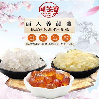 【买一送五】桃胶纯天然野生双荚皂角米雪燕组合食用美养颜桃胶羹