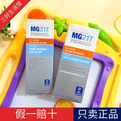 MG217煤焦油软膏强效软膏P友适用2%煤焦油107g