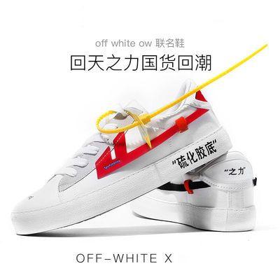 【可选顺丰配送】回力官方正品回天之力联名男鞋offwhite改造鞋鸳