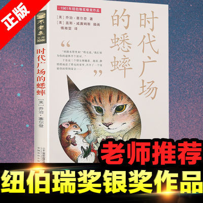 时代广场的蟋蟀 三年级必读经典书目 不老泉文库系列国际大奖小说