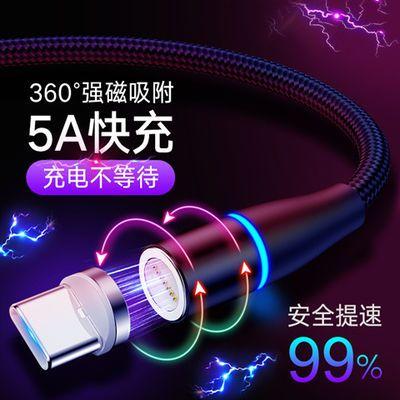 磁吸数据线强磁安卓5A超级快充typec苹果华为闪充vivox27充电线器