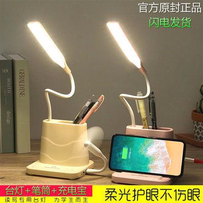 台灯护眼学习LED可充电宝两用插电学生宿舍卧室触摸床头灯保视力U