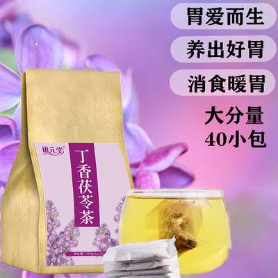 【买2发3再送杯】丁香茶蒲公英养胃难受暖胃口臭茶调理养生茶40包