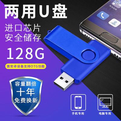 手机电脑两用U盘128G高速16G/32G/64G车载vivoppo通用mp3汽车优盘
