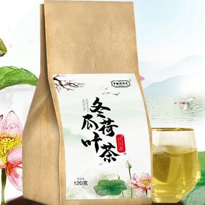【买2送1】冬瓜荷叶茶大肚子玫瑰花决明子组合养生花茶 120g/30包