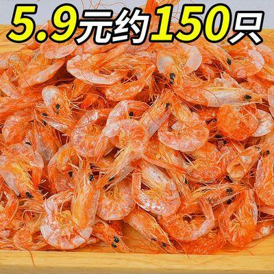 【150只5.9圆】即食虾干烤虾干海鲜干货舟山特产干虾即食烤虾干