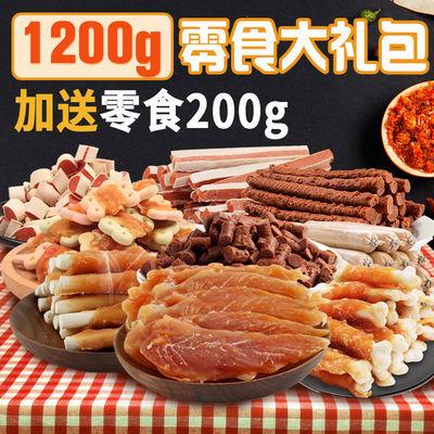 宠物狗狗零食大礼包鸡肉牛肉干肉肠磨牙洁齿零食训练训犬奖励补钙