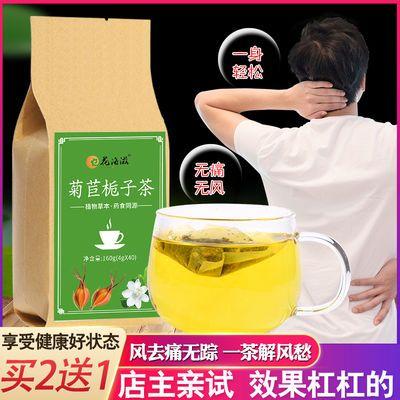 菊苣栀子茶葛根桑叶百合养生茶中老年人调节花草茶160g/40包