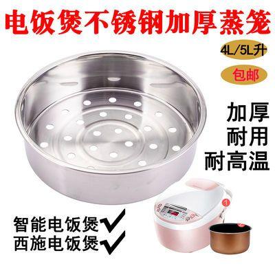 电饭煲蒸笼加厚食品级304不锈钢苏泊尔3L4L5L升 饭锅配件蒸架蒸格