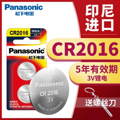 松下CR2016纽扣电池3V锂电子手表丰田铁将军摩托车汽车遥控器钥匙