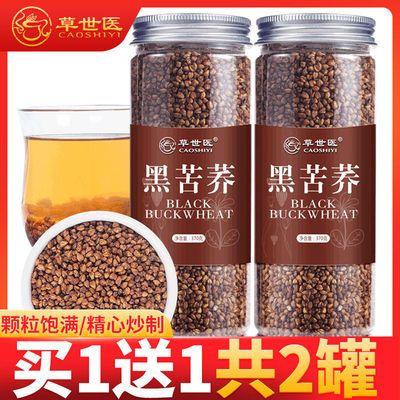 【买1发2】大凉山黑苦荞麦茶菊花茶正品袋装苦芥养生茶浓香型罐装