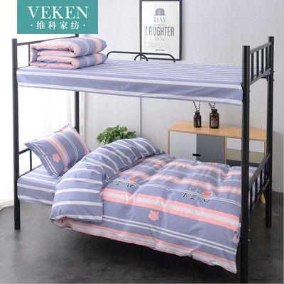 维科家纺 纯棉学生宿舍床上三件套1.5m单人床全棉被套0.9m1.2米