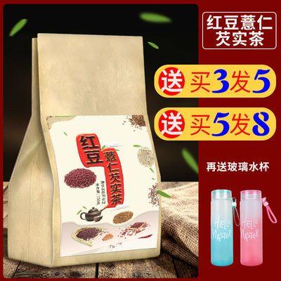 红豆薏米茶祛湿茶去湿气茶体内除湿气芡实组合养生茶1袋150g30包