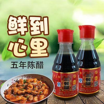 山西特产正宗陈醋三餐醋吃饺子醋饺子醋凉拌醋调味醋小瓶醋桌醋