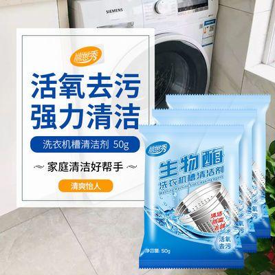 【洗衣机槽清洁剂2-10袋】洗衣机槽清洁剂全自动滚筒波轮清洁剂