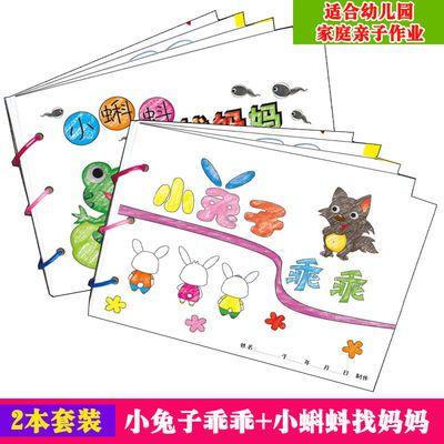 小兔子乖乖+小蝌蚪找妈妈2册手工自制绘本A4白卡涂色粘贴绘本材料