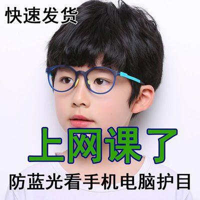 31372/儿童防辐射眼镜护目镜男童手机保护眼睛女孩平光防蓝光眼镜儿童镜