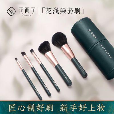花西子花浅染化妆刷套装化妆工具美妆用品全套初学者刷子女士套刷
