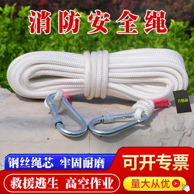 【耐磨钢丝芯】安全绳尼龙绳晾衣绳消防绳晾衣绳晒被绳登山绳绳子