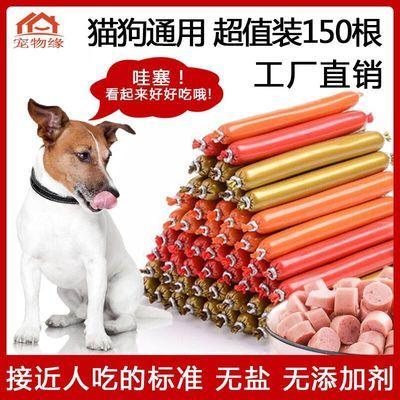 狗狗零食白包整箱150根无盐无添加训猫犬火腿肠补钙香肠批发包邮